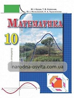 скачать гдз математика 5 класс н.а. тарасенкова