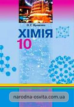 Химия Ярошенко 9 Класс Решебник