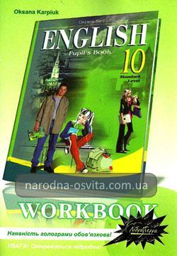 Підручники з англійської мови 10 клас карпюк