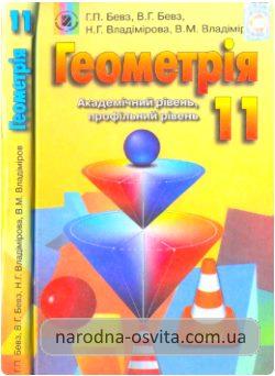 Гдз до Геометрії 7 Клас Бевз