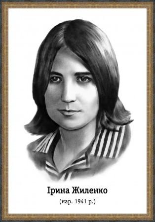 Портрет Ірини Жиленко