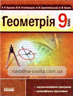 Скачать учебник по геометрии 7-9 класс атанасян онлайн читать