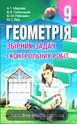 Гдз Збірник Задач І Контрольних Робіт З Геометрії 8 Клас Мерзляк 2010