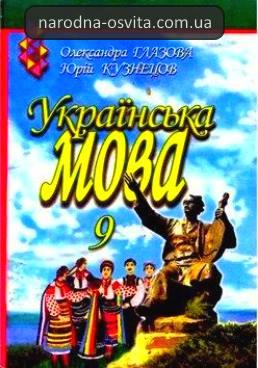 Гдз 5 Клас Олександра Глазова