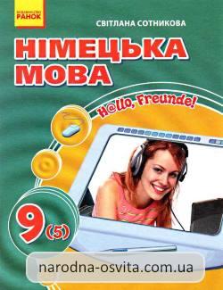 Підручник німецька мова (9-й рік навчання) 9 клас сотникова.