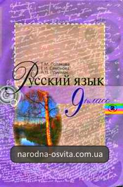 Гдз Русский язык 11 Класс Полякова Самонова