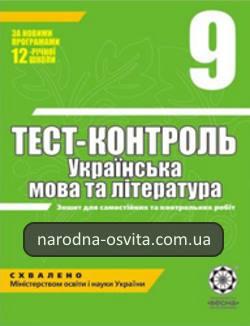 ответы по украинскому языку 7 класс горошкина