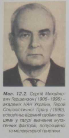 Сергій Михайлович Гершензон