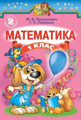 ГДЗ Математика 1 класс Богданович