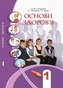 Готові домашні завдання до підручника Основи здоров'я 1 клас Бех