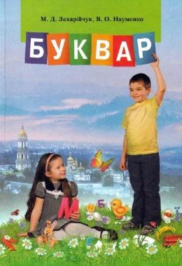 Готові домашні завдання до підручника Буквар 1 клас Захарійчук