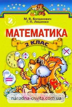 ГДЗ Математика 2 клас Богданович