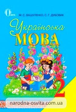 Готові домашні завдання до підручника Українська мова 2 клас Вашуленко