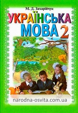 Готові домашні завдання до підручника Українська мова 2 клас Захарійчук