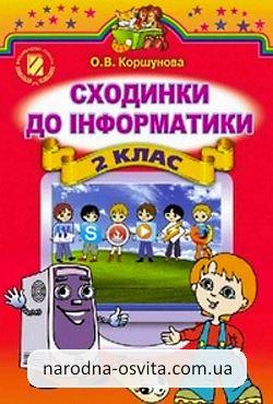 Готові домашні завдання до підручника Інформатика 2 клас Коршунова
