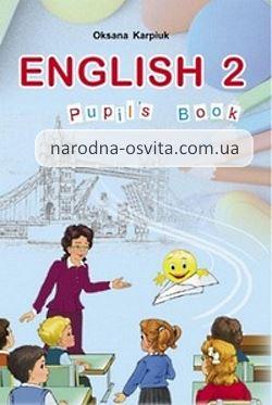 Готові домашні завдання до підручника Англійська мова 2 клас Карп'юк