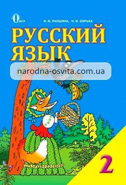 Готові домашні завдання до підручника Російська мова 2 клас Лапшина