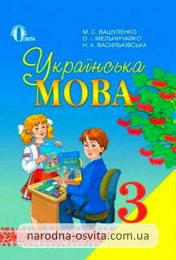 Готові домашні завдання до підручника Українська мова 3 клас Вашуленко