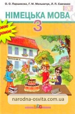 Готові домашні завдання до підручника Німецька мова 3 клас Паршикова