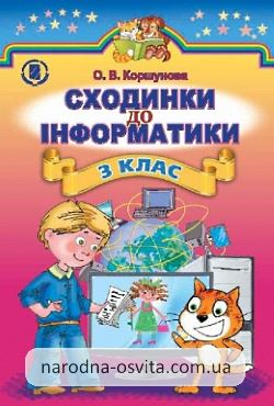 Готові домашні завдання до підручника Сходинки до інформатики 3 клас Коршунова
