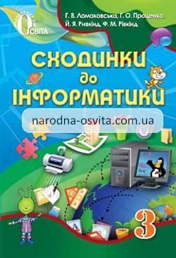 Готові домашні завдання до підручника Сходинки до інформатики 3 клас Ломаковська