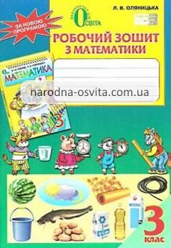 Готові домашні завдання до робочого зошита з математики за 3 клас Оляницька