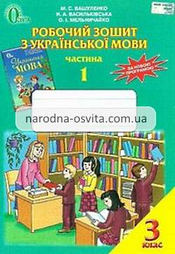 Готові домашні завдання до зошита Українська мова 3 клас Вашуленко 1, 2 Частина