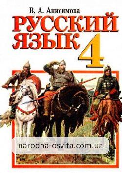 Готові домашні завдання до підручника Російська мова 4 клас Анісімова