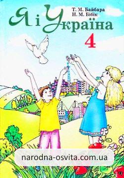 Готові домашні завдання до підручника Я і Україна 4 клас Байбара