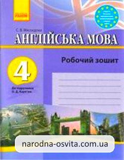 Готові домашні завдання до робочого зошита англійська мова 4 клас Карпюк, Мясоєдова
