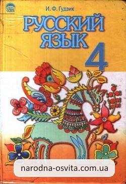 Готові домашні завдання до підручника Російська мова 4 клас Гудзик