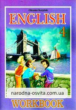 Готові домашні завдання до робочого зошита 4 клас Англійська мова Карпюк