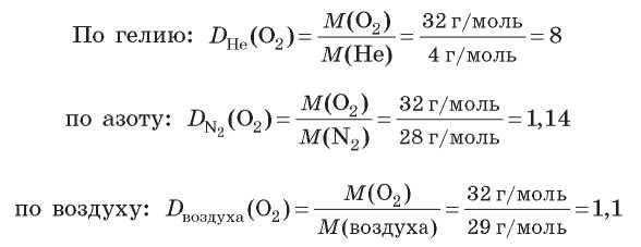 Как рассчитать относительную плотность газа по воздуху