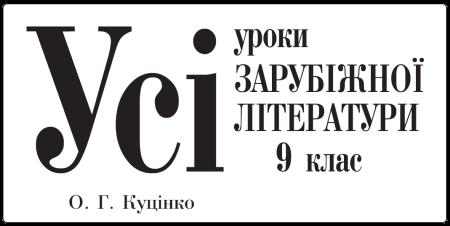 Усі уроки зарубіжної літератури 9 клас О.Г. Куцінко