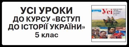 """Усі уроки до курсу """"Вступ до історії україни 5 клас"""""""