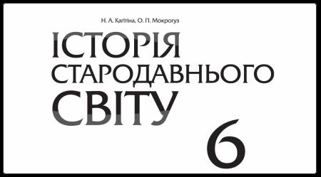 Розробки уроків з історії Стародавнього світу