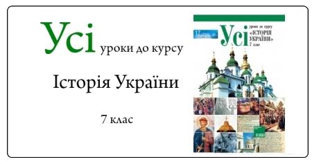 Усі уроки історії України 7 клас