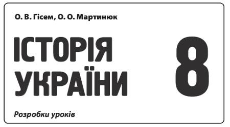 усі уроки історії України 8 клас