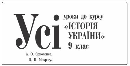 Усі уроки історії України 9 клас. Плани-конспекти занять з історії
