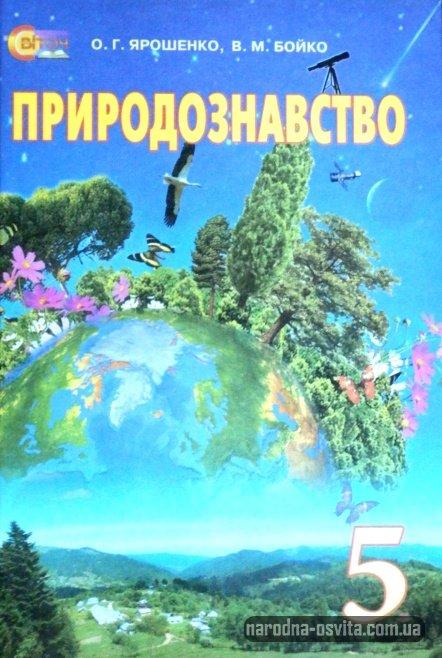 Підручник з природознавства для 5 класу скачати О.Г. Ярошенко В.М. Бойко