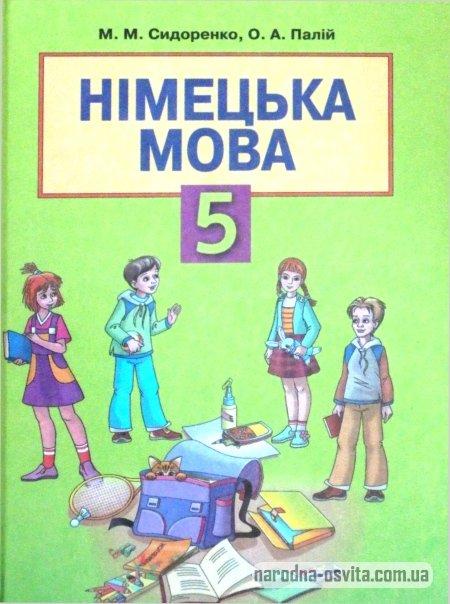 німецька мова 5 клас підручник сидоренко, палій