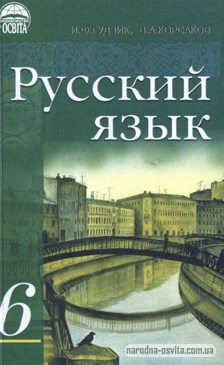 підручник російська мова 6 клас