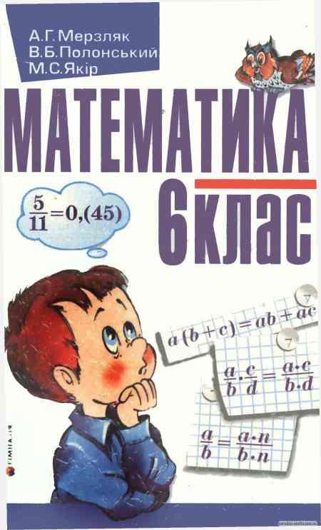 підручник математика мерзляк 6 клас скачать