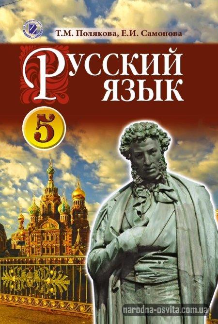 учебник по русскому языку Т.М. Полякова, Е.И. Самонова