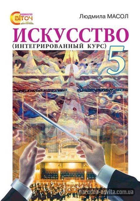Исскуство интегрированый курс 5 клас Людмила Масол