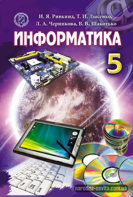 Информатика учебник 5 клас Ривкинд