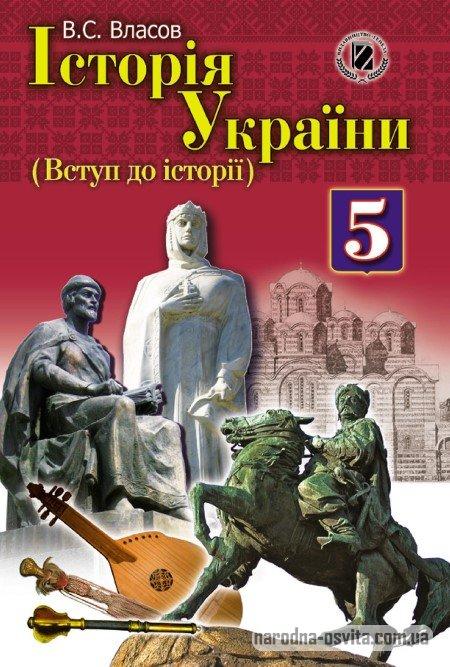 історія України 5 клас Власов В.С.