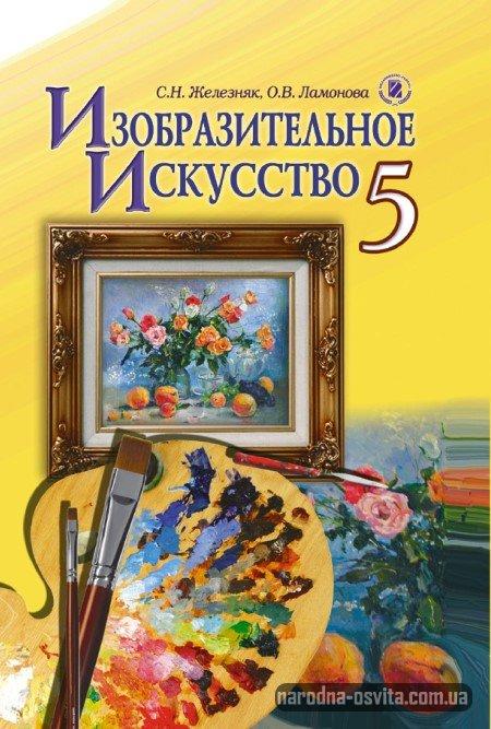 учебник изобразительное искусство 5 класс Железняк, Ламонова
