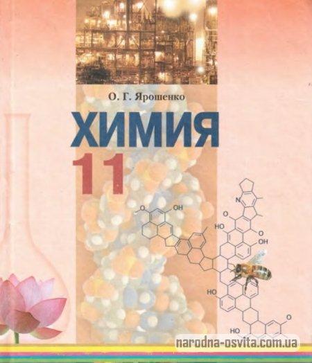 Підручник по хімії Ярошенко О. Г. 11 клас