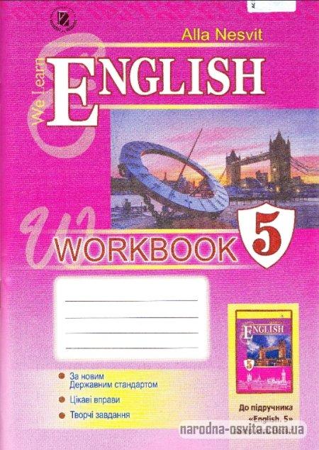 Английский язык Workbook 5 клас Несвіт 2013